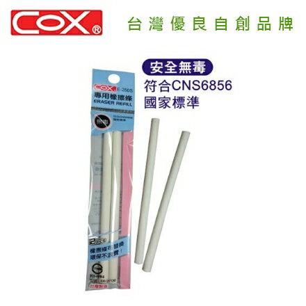 COX 三燕 E-250S 無毒自動橡擦筆補充包 2條 / 包