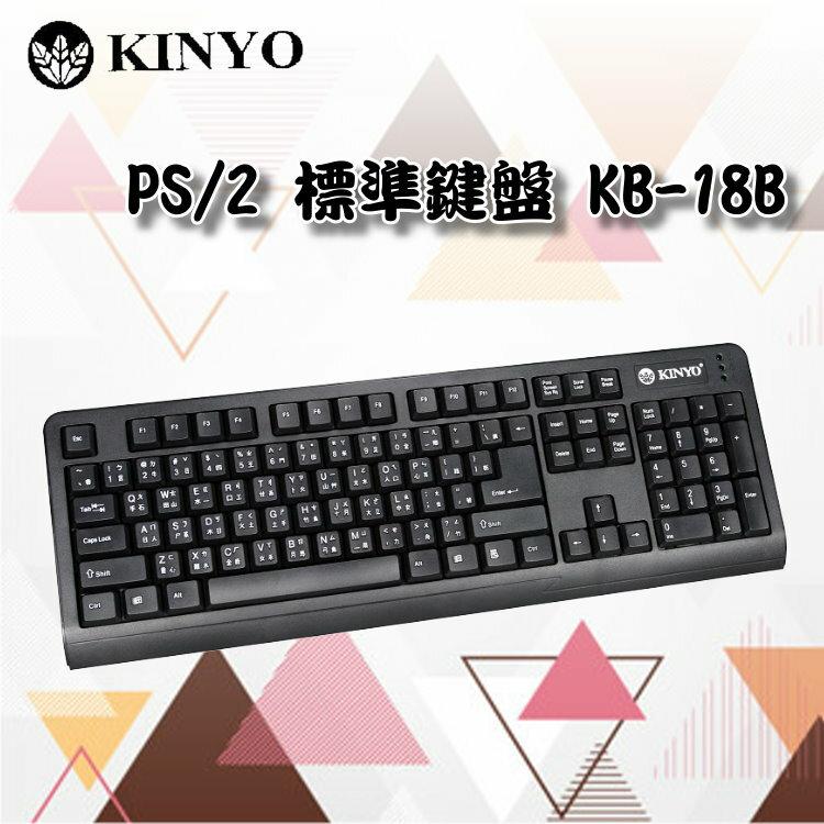 【喬傑數位】KINYO PS2鍵盤 KB-18B S000239