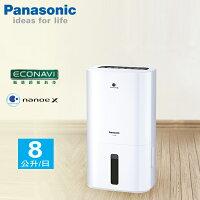 Panasonic 國際牌  8公升 清淨除濕機 F-Y16EN 公司貨-北霸天-3C特惠商品