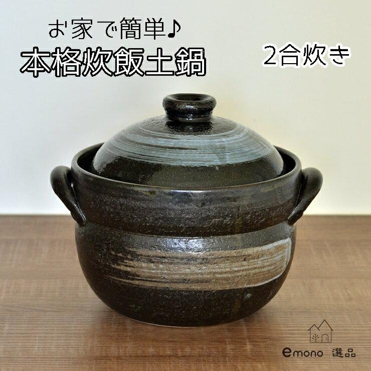 日本 萬古燒 白刷毛目 炊飯土鍋 陶鍋 2重蓋 2杯米