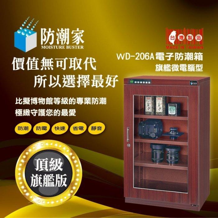 *╯新風尚潮流╭*防潮家 243L 木質感電子防潮箱 台灣製造五年保固終身保修 WD-206A