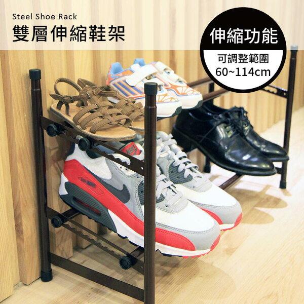 【日本林製作所】雙層伸縮鞋架鞋櫃鞋子收納玄關收納置物架