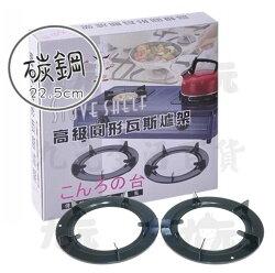 【九元生活百貨】碳鋼瓦斯爐架/圓形 傳統爐架 替換爐架