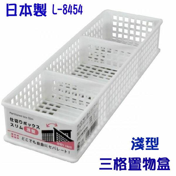 BO雜貨【SV8096】日本製 三格整理盒 可堆疊 置物盒 收納盒 雜物收納 文件收納 桌面收納 L-8454淺型