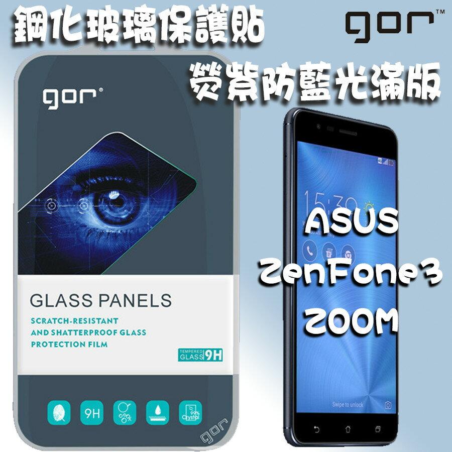 GOR 華碩Zenfone3 ZOOM ZE553KL 鷹眼 全屏 滿版 熒紫 抗藍光 護眼 鋼化玻璃 保護貼 膜 299免運