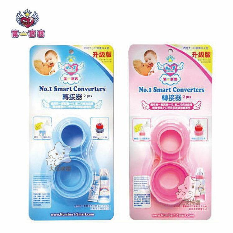 【大成婦嬰】台灣 第一寶寶 二代轉接器2入(升級版) 隨機出貨
