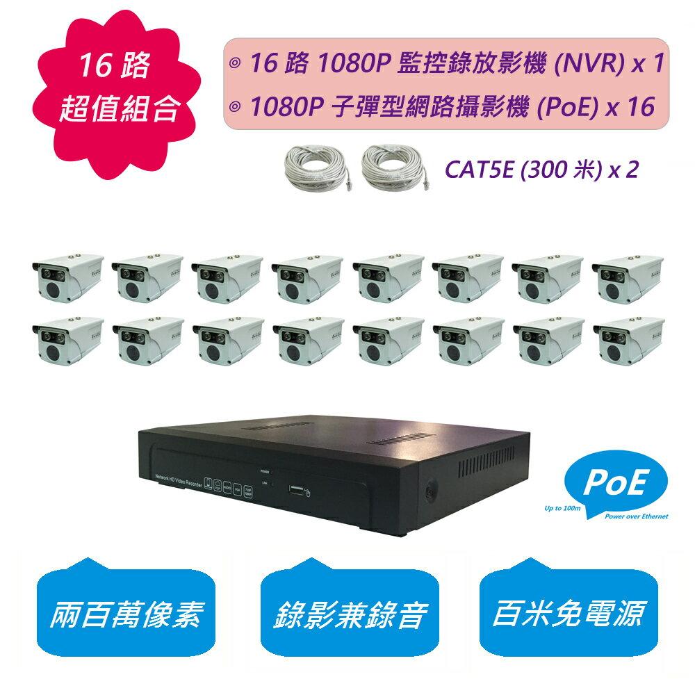 16 路超值組合: 一部 1080P 16 路監控錄放影機 (NVR) +  16 部 1080P 子彈型網路攝影機 (PoE)