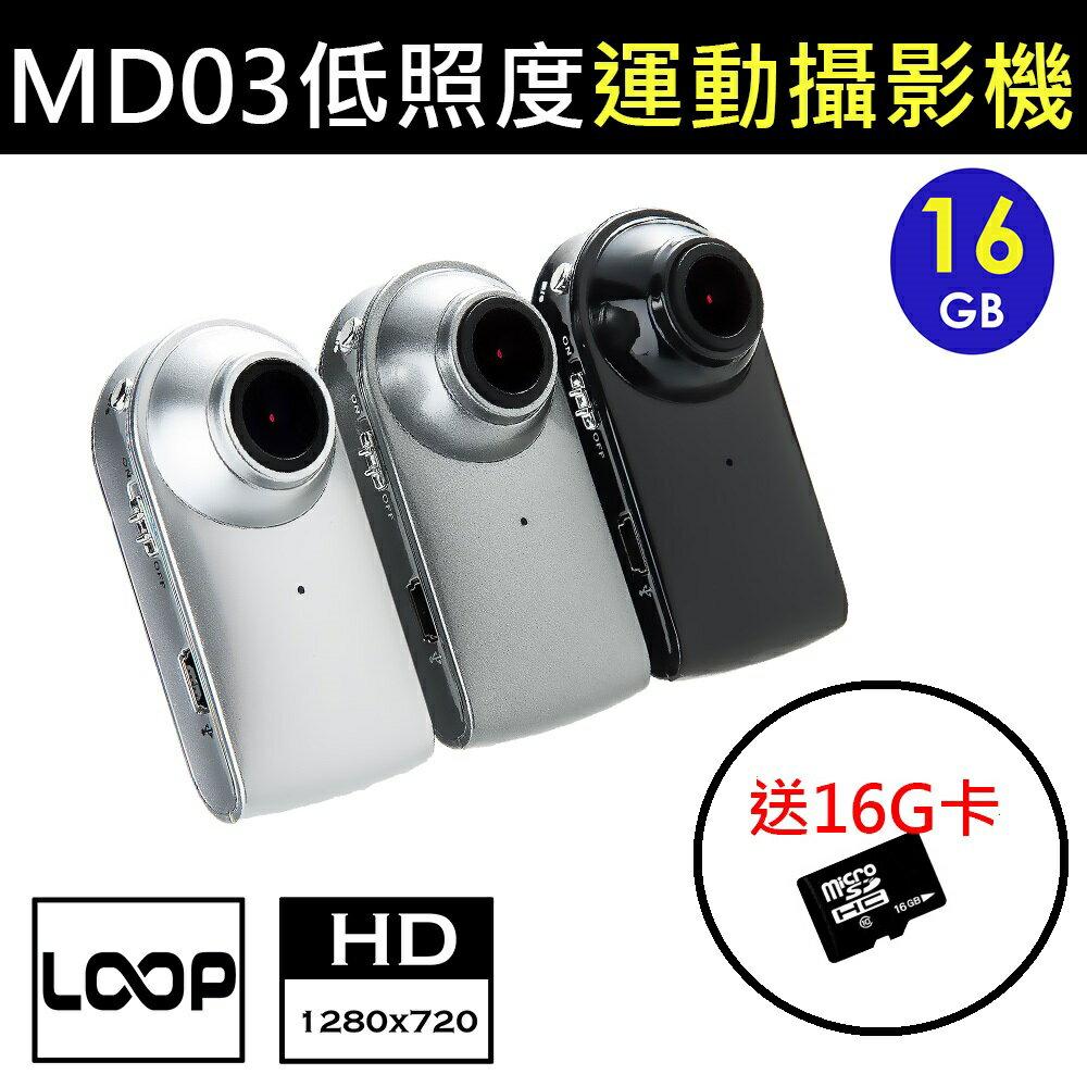 【送16G卡+OTG線+好禮三選一】MD03 PLUS 廣角低照度攝影機 720P F200大光圈 循環錄影 運動攝影 錄影機 行車記錄器 隨身攝影