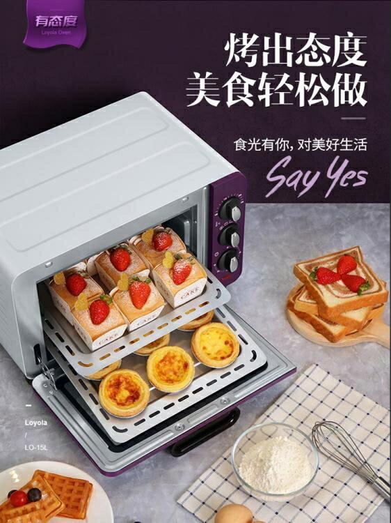 烤箱電烤箱家用烘焙多功能全自動小烤箱小型烤箱 220V LX 雲朵走走