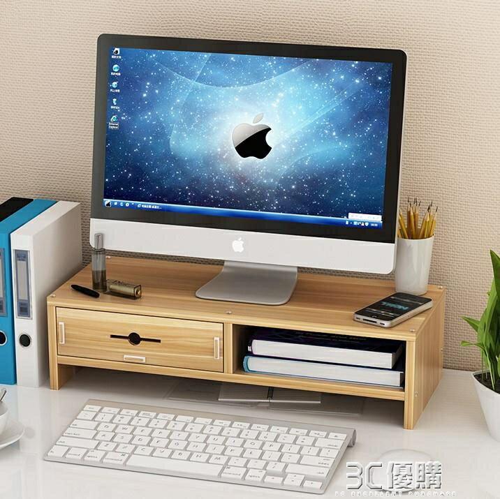 顯示屏增高架 護頸電腦顯示器屏增高架底座鍵盤置物整理桌面收納盒子托支抬加高 聖誕節免運