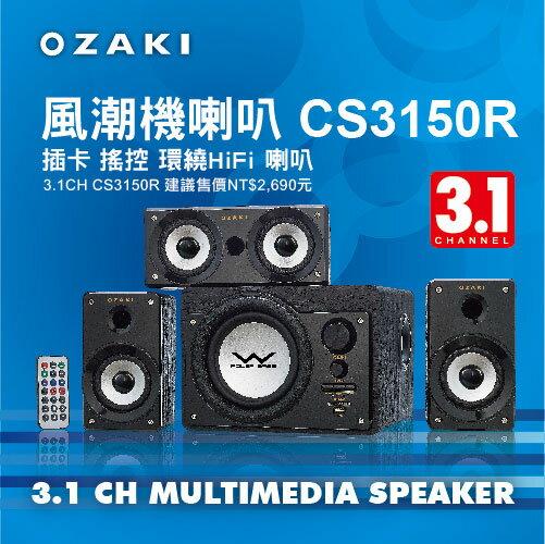 【迪特軍3C】WOW OZAKI CS3150R 3.1風潮機 HiFi 環繞喇叭 另有 WW440  WR325 WR690 WU460