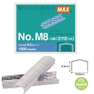 【MAX 美克司】M8-1M(2115 1/4) 釘書針(8號) (10小盒入)