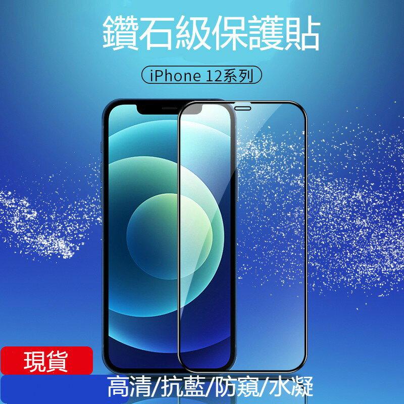 5D滿版玻璃貼 現貨 ☆附發票☆ 保護貼適用iPhone12 mini Pro Max 高清 磨砂 防窺 水凝軟膜
