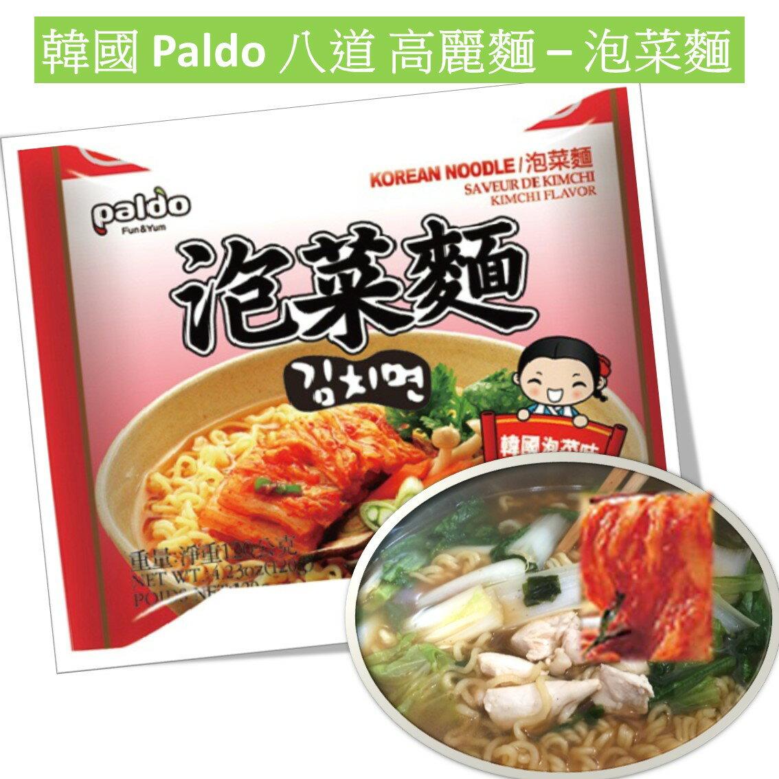 ↘$529 韓國 Paldo 八道 高麗麵 – 泡菜麵(4袋/箱)