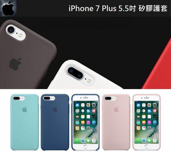 【免運費】【iPhone 7 plus/iPhone8 Plus 矽膠護套】5.5吋,防油脂、防汙穢、防筆漬,類原廠矽膠套、手機殼、矽膠後蓋