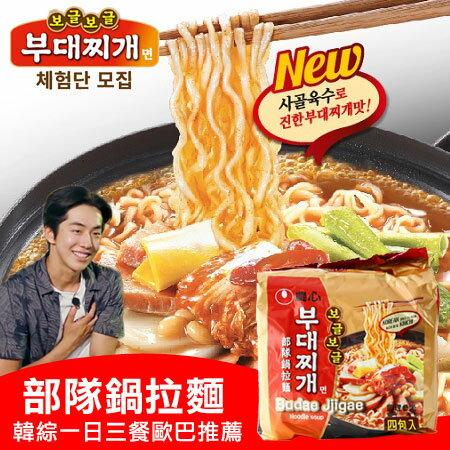 韓國 農心 部隊鍋拉麵  四包入  508g 火鍋泡麵 部隊鍋泡麵 部隊鍋 一日三餐  泡
