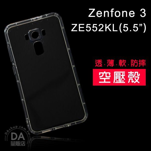 《3C任選三件9折》AsusZenfone3ZE552KL5.5吋氣墊防震防摔防撞手機空壓殼(W96-0137)