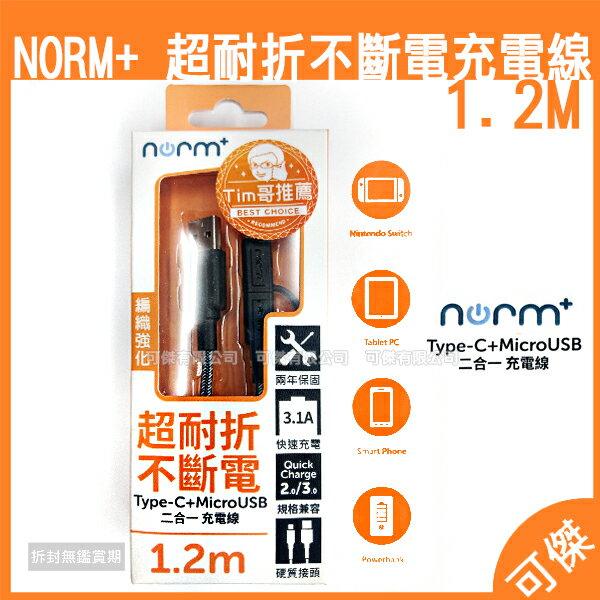 norm+超耐折不斷電Type-C+MicroUSB二合一傳輸線1.2M充電線傳輸線PCC00821