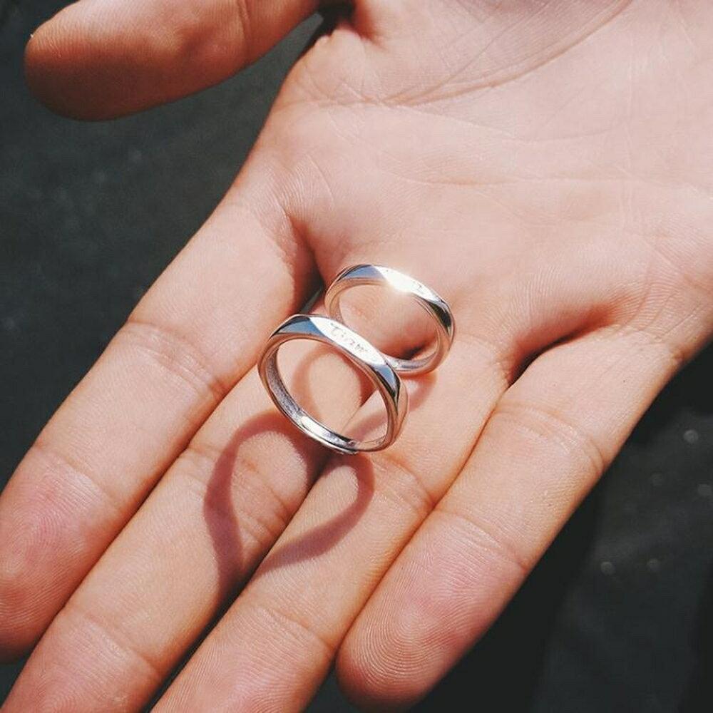 S925純銀情侶戒指男女一對刻字學生日韓百搭簡約活口幾何對戒指環      【歡慶新年】