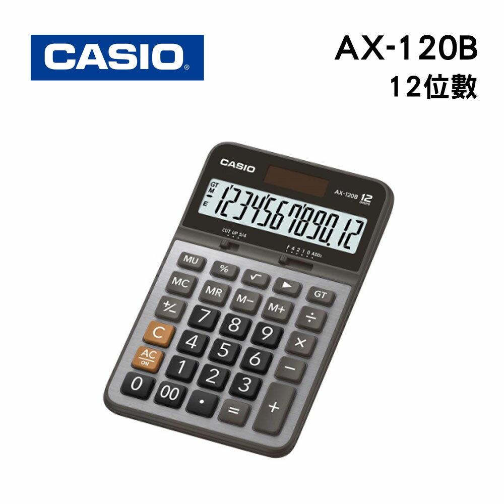 CASIO 卡西歐 AX-120B 商用12位元計算機