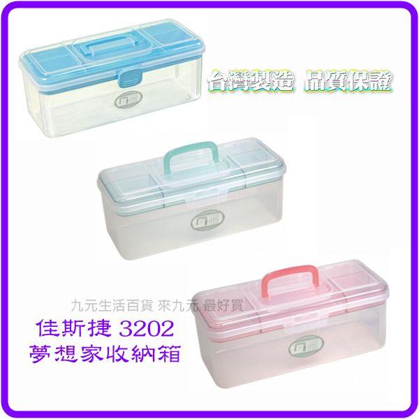 【九元生活百貨】佳斯捷 3202 夢想家收納箱 工具箱 置物箱