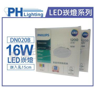 PHILIPS飛利浦 LED DN020B 16W 4000K 自然光 全電壓 15cm 舒適光 崁燈  PH430733