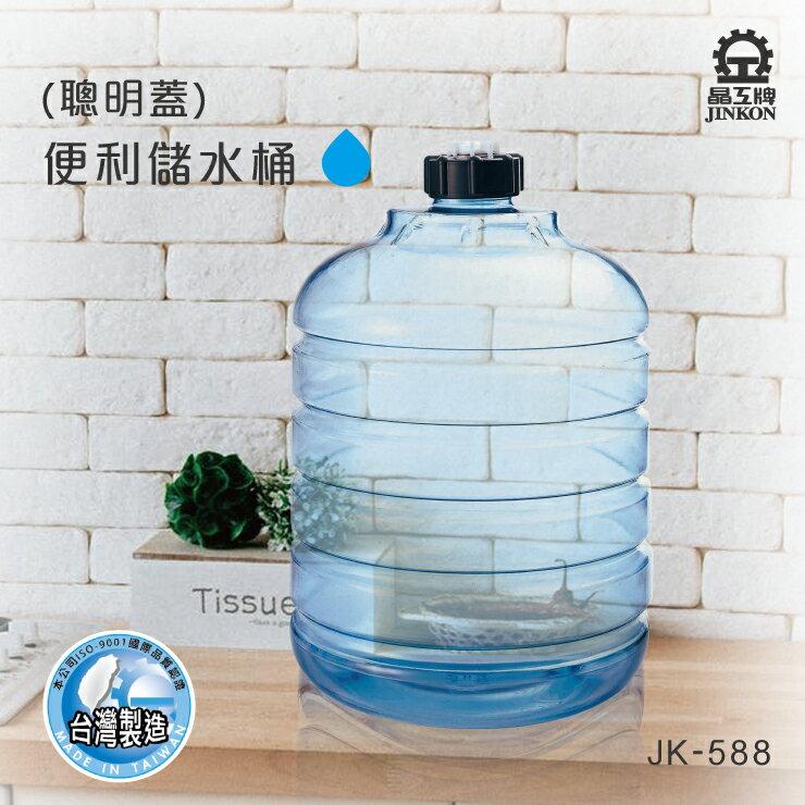 【晶工牌】JK-588 儲水桶 5.8L