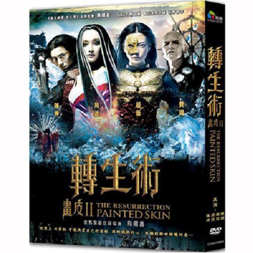 畫皮2:轉生術DVD 周迅/趙薇