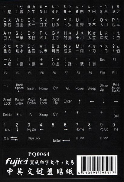 [富廉網] 鍵盤貼紙-黑底白字 英文+倉頡+注音符號 中英文鍵盤貼紙