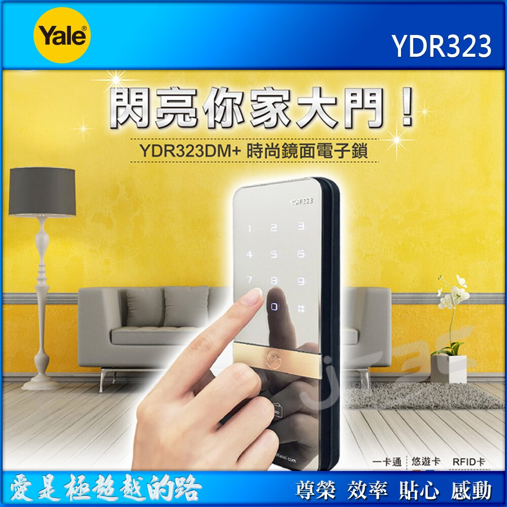 Yale 耶魯 YDR323 熱感觸控卡片密碼電子鎖 聯強代理商貨