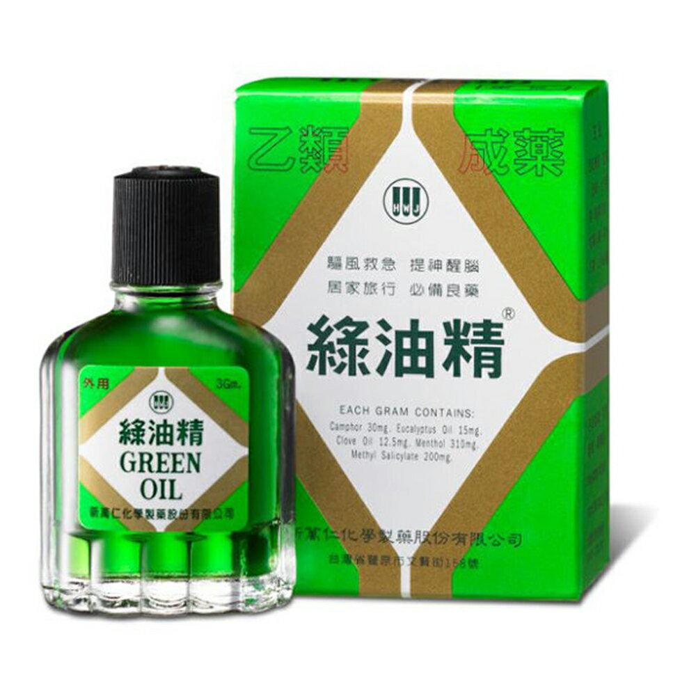 專品藥局 綠油精 GREEN OIL-3gmx12罐【2011569】 1