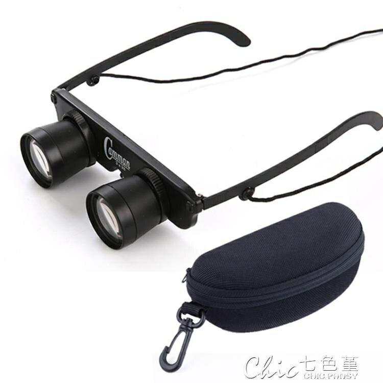 釣魚眼鏡看漂專用望遠鏡放大拉近偏光眼鏡垂釣望遠鏡老花高清 【全館免運 限時鉅惠】