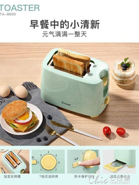 Donlim/東菱TA-8600多士爐2片烤麵包機家用全自動早餐機吐司機YXS 【全館免運 限時鉅惠】