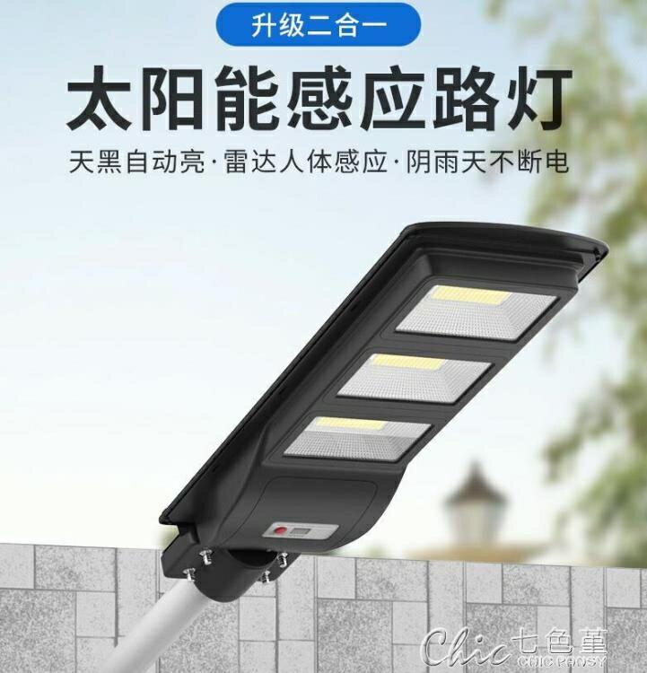太陽能燈太陽能庭院燈戶外路燈超亮大功率家用新農村照明LED天黑自 【全館免運 限時鉅惠】