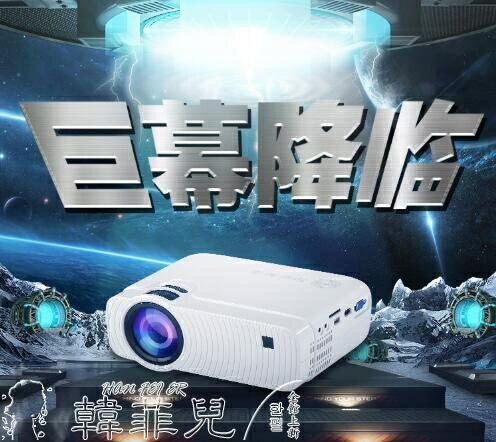 投影儀 微型投影儀家用wifi無線小型辦公手機投影機一體機高清1080p便攜【聖誕節禮物 交換禮物】