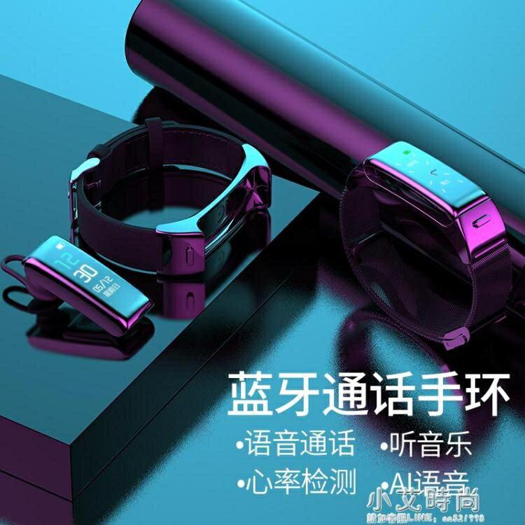 智慧手環耳機二合一可通話測運動計步器男女彩屏多功能分離式【全館免運 限時鉅惠】