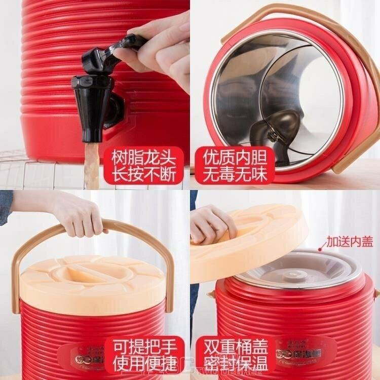 奶茶桶 保溫桶大容量商用奶茶桶保溫桶13L17L 咖啡果汁豆漿飲料桶開水桶涼茶桶【全館免運 限時鉅惠】