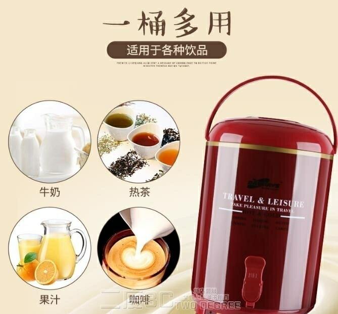 奶茶桶 奶茶桶商用雙層牛奶咖啡果汁豆漿桶涼茶桶6L8L10L保溫桶【全館免運 限時鉅惠】