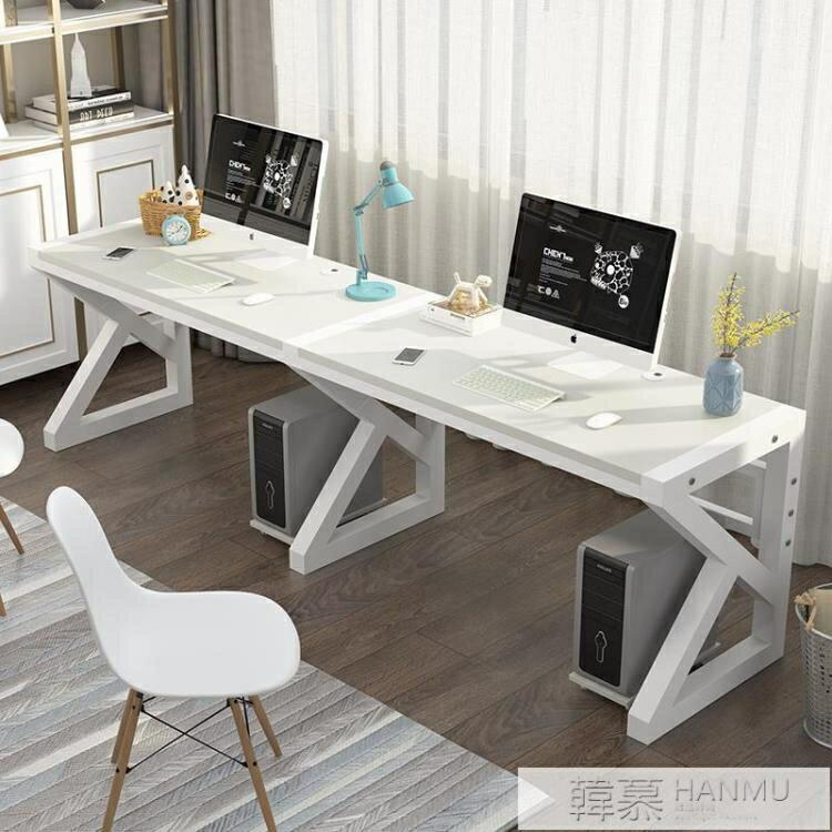 經濟型辦公桌簡約雙人電腦桌台式家用一體書桌寫字台游戲桌學習桌【全館免運 限時鉅惠】