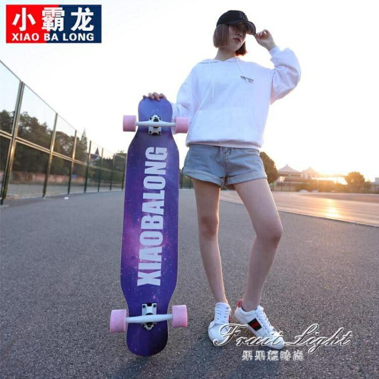 滑板 長板成人男生女生公路刷街舞板青少年四輪雙翹滑板車【年終尾牙 交換禮物】