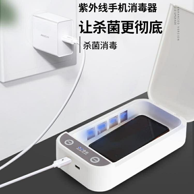 手機消毒器小型紫外線殺毒清潔口罩消毒機UV紫外線消毒盒【全館免運 限時鉅惠】