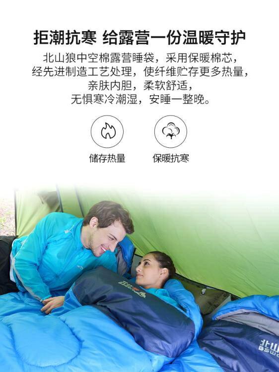 北山狼睡袋大人戶外露營冬季加厚保暖成人旅行室內防寒單人便攜式【全館免運 限時鉅惠】