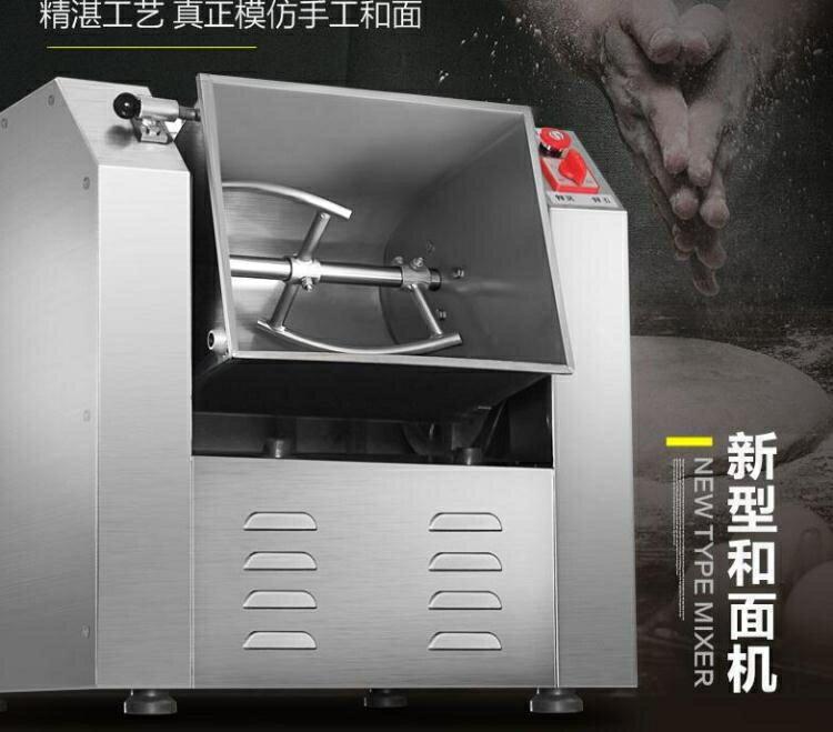 和面機商用揉面機不銹鋼全自動50斤15公斤25公斤攪拌打面機【全館免運 限時鉅惠】