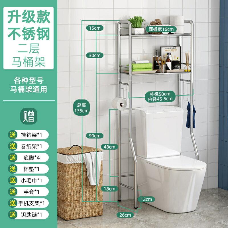 衛生間浴室置物架 廁所馬桶架子落地洗衣機洗手間收納用品不鏽鋼架【全館免運 限時鉅惠】