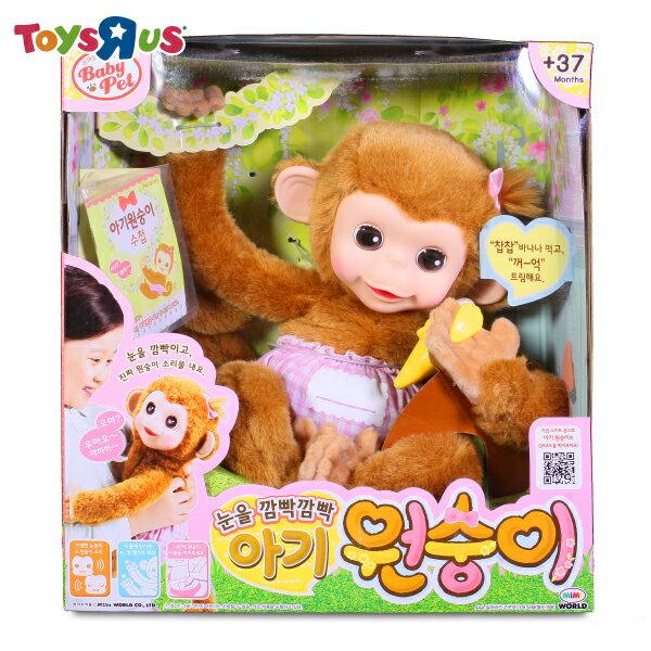 玩具反斗城  Mini World 我的寶貝小猴子 ~  好康折扣