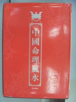 【書寶二手書T9/命理_PDP】中國命理風水_民88_原價5000