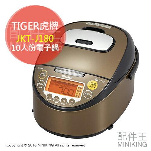 【配件王】日本代購 一年保 TIGER 虎牌 JKT-J180 電子鍋 IH電鍋 3層構造 10人份