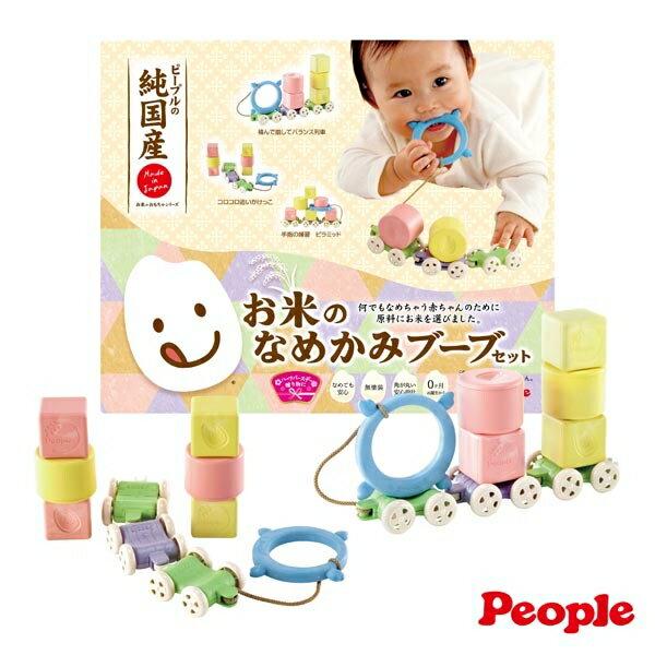 pregshop孕味小舖《Weicker》日本People-日本製米的彩色列車玩具組合(0個月-)