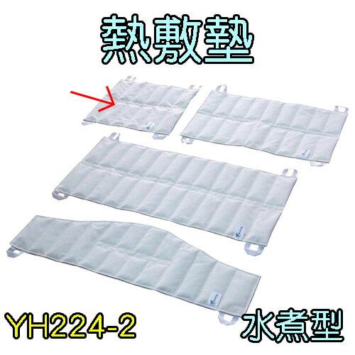 熱敷墊(袋) 水煮型 標準型6格 YH224-2