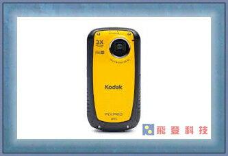 【防水相機】送32G+副電Kodak/柯達 SPZ1/SPZ-1 極限運動防水 APP數位相機攝影機 微型 迷你航拍攝影機 縮時攝影 公司貨含稅開發票
